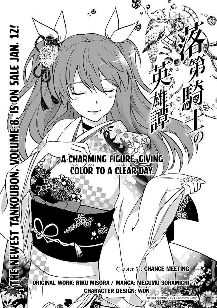 Rakudai Kishi No Cavalry Chapter 34 Page 1